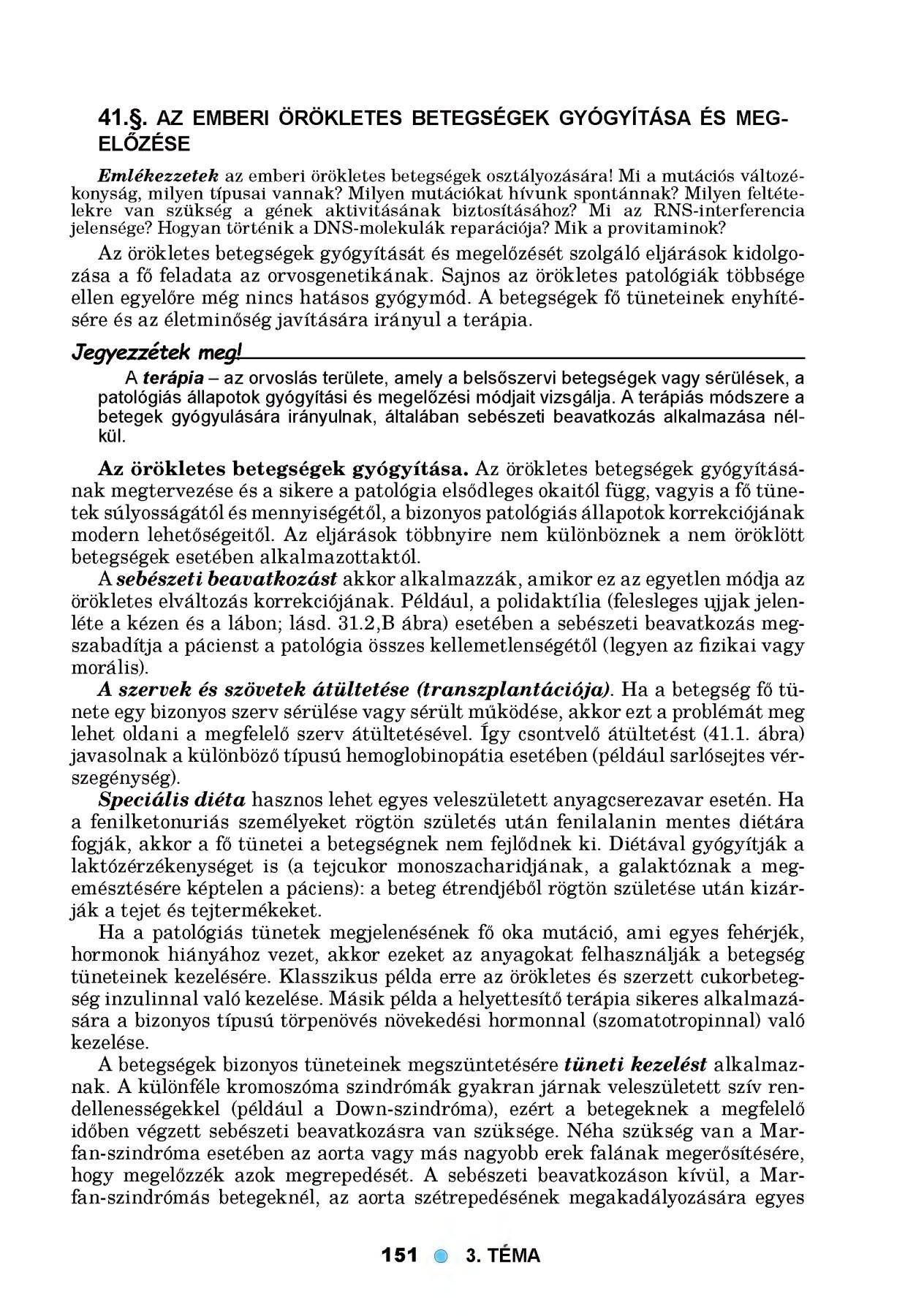 petefészek membrán kezelése gyermekek szempontjából és sémája)