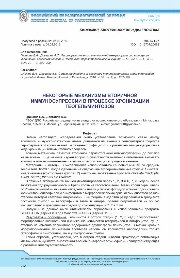 A diphyllobothriasis tünetei emberben és a kezelés - Betegség neve